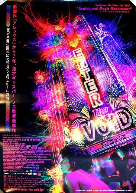 enter the void japonaiseok