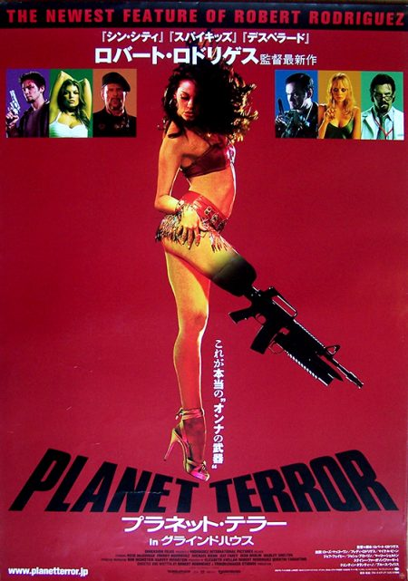 planet terror japonaiseok