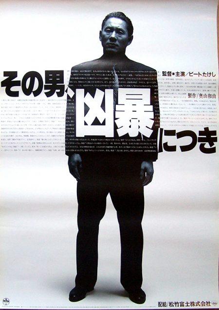 violent cop japonaiseok