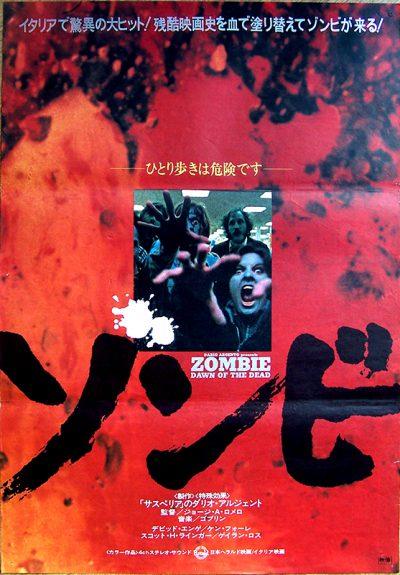 zombie japonaiseok