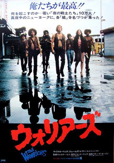 the warriors japonaiseok